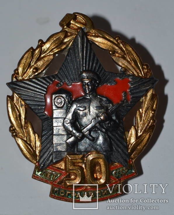 50 лет погран войск СССР