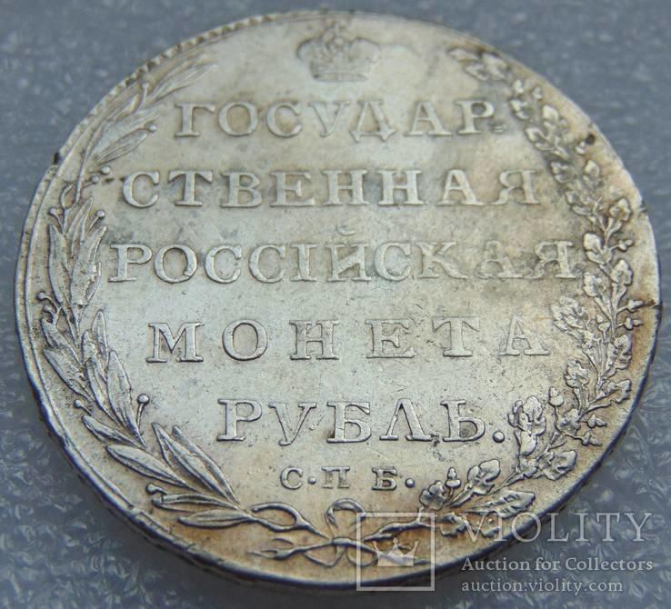 1 рубль 1802 г