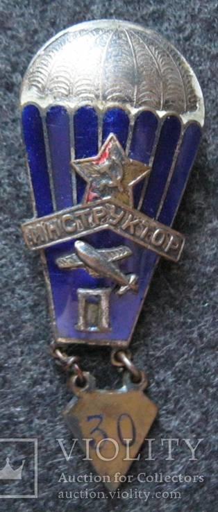 Инструктор прашютного спорта II категории (1933-34 г.) + Док.