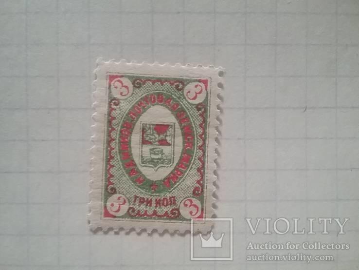 Кадниковская почтовая земская марка