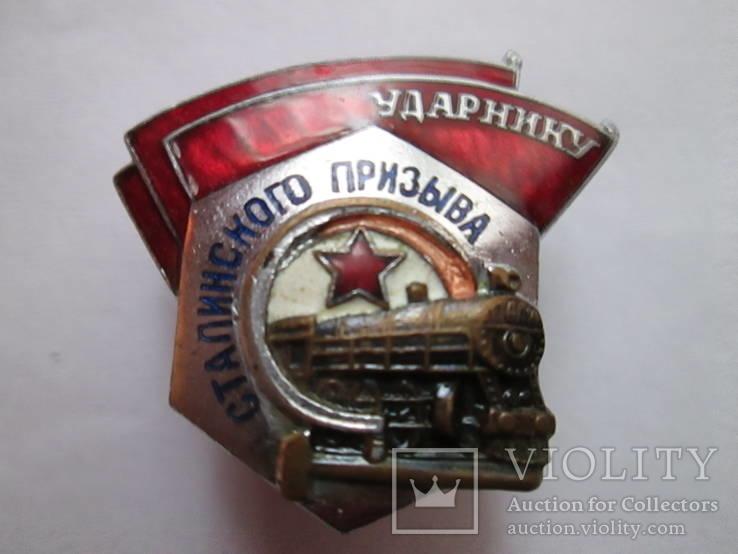 Ударнику Сталинского Призыва    ШМЗ  МПС