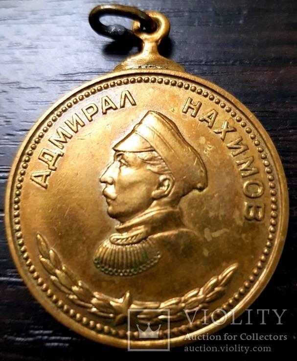 Медаль Нахимова.