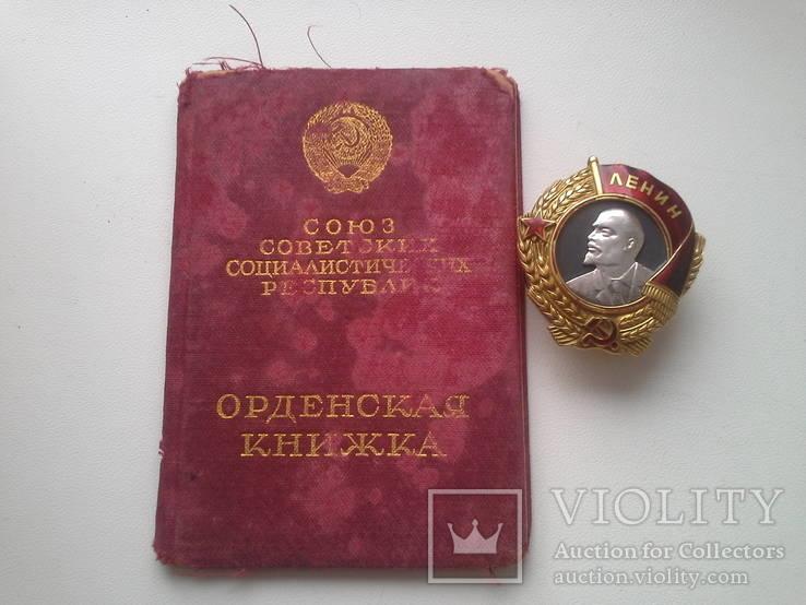 Орден Ленина винтовой мондвор с доком