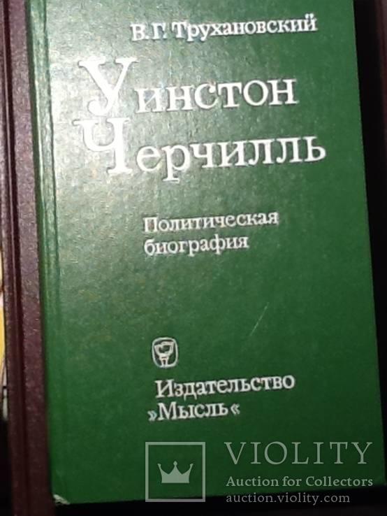В.Г.Трухановский Уинстон Черчилль