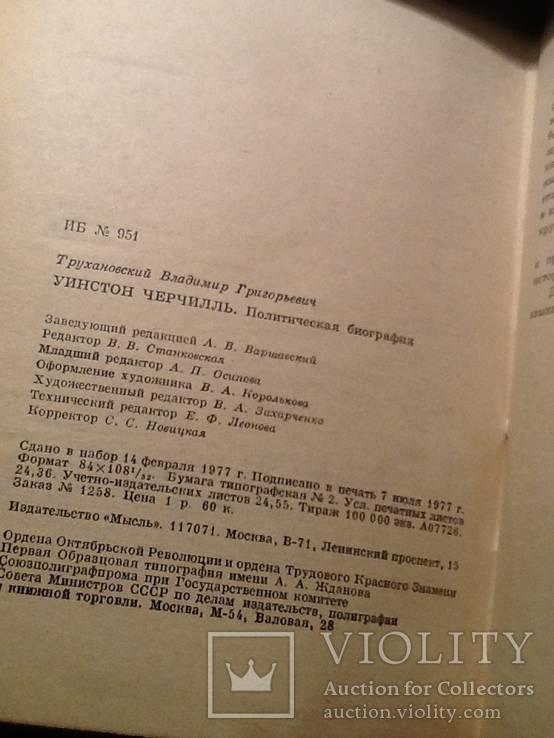 В.Г.Трухановский Уинстон Черчилль, фото №5