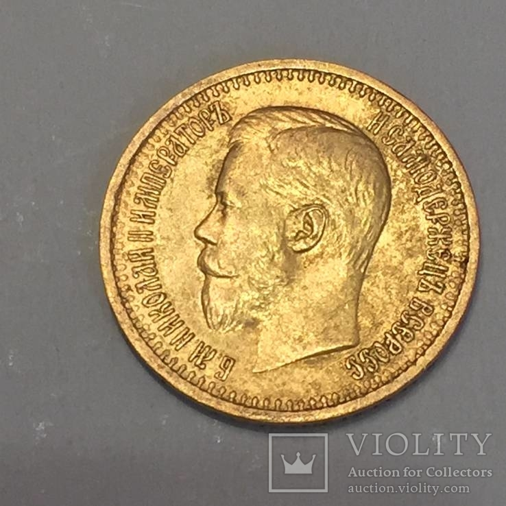 7.5 рублей 1897 АГ