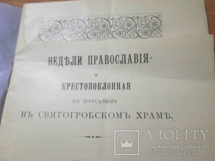 Недели православия в Иерусалиме. 1908 год., фото №6