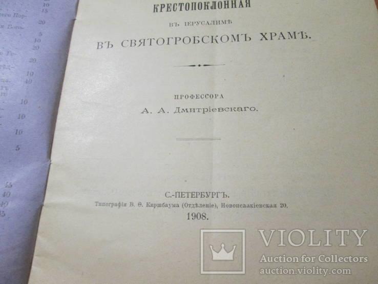 Недели православия в Иерусалиме. 1908 год., фото №7