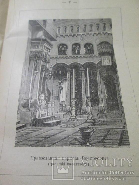 Недели православия в Иерусалиме. 1908 год., фото №12