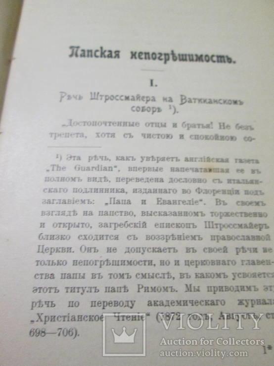 Папская непогрешимость. 1914 год ., фото №7