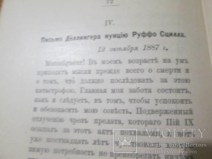 Папская непогрешимость. 1914 год ., фото №10