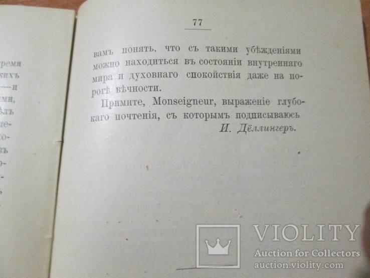 Папская непогрешимость. 1914 год ., фото №11
