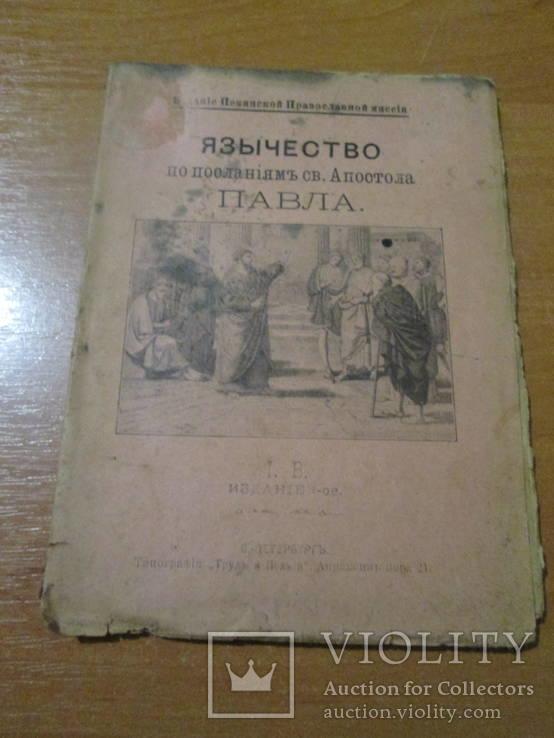 Язычество по посланиям Св. Апостола Павла. 1903 год ., фото №2