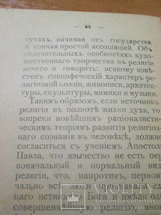 Язычество по посланиям Св. Апостола Павла. 1903 год ., фото №12