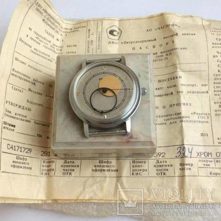 Часы Ракета Коперник не ношенные с паспортом