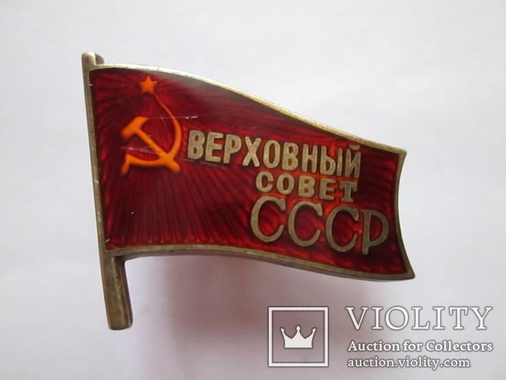 Депутат ВС СССР № 461
