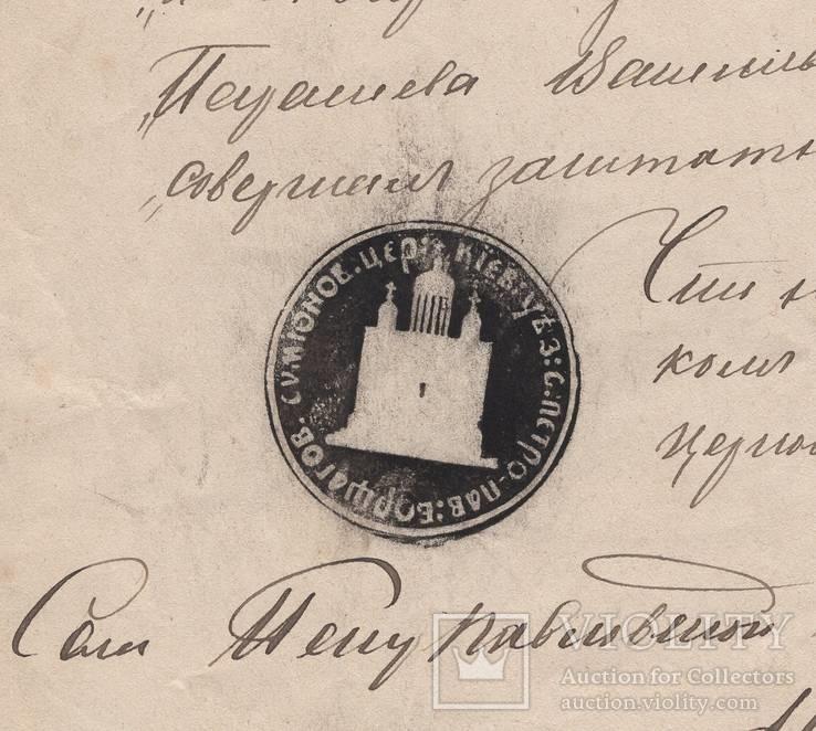 Киев Борщаговка Метрическая выпись 1881