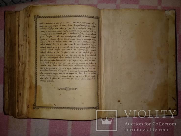 Книга, фото №7