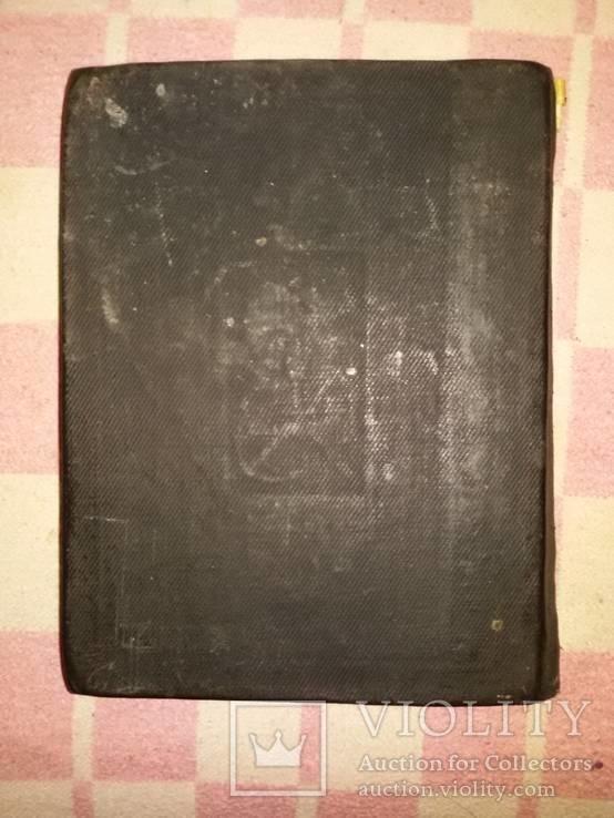 Книга, фото №10