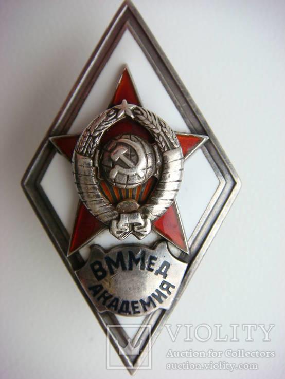 Ромб ВММед Академия