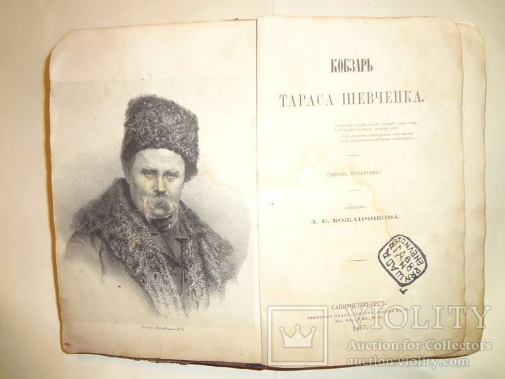 1867 Кобзарь Первый после смерти Шевченка
