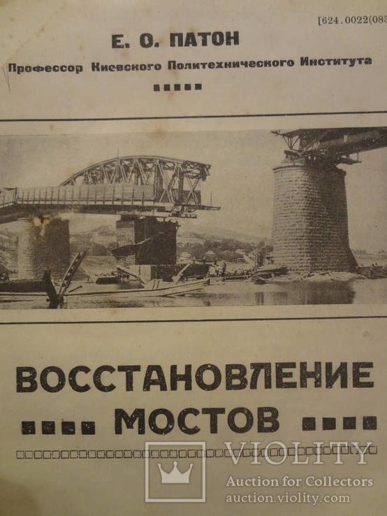 1924 Киев Политех Патон восстановление мостов