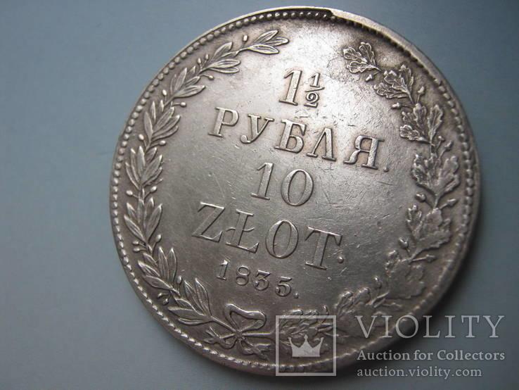1.5 рубля 10 злотых 1835г