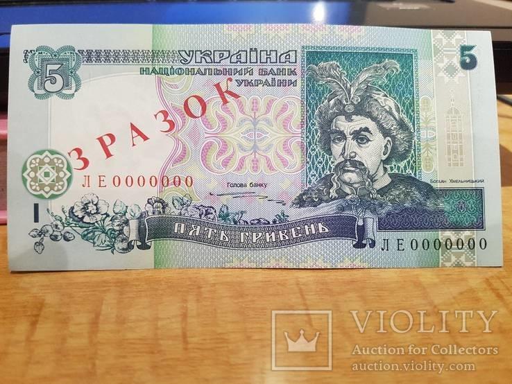 5 гривен 1997 год Ющенко Зразок