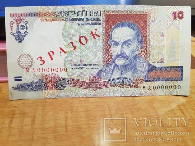 10 гривен 1994 год Ющенко Зразок