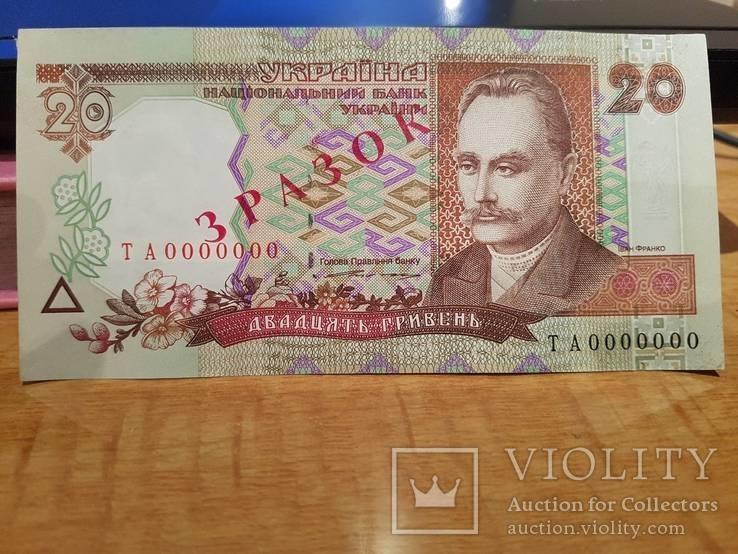 20 гривен 1995 год Ющенко Зразок