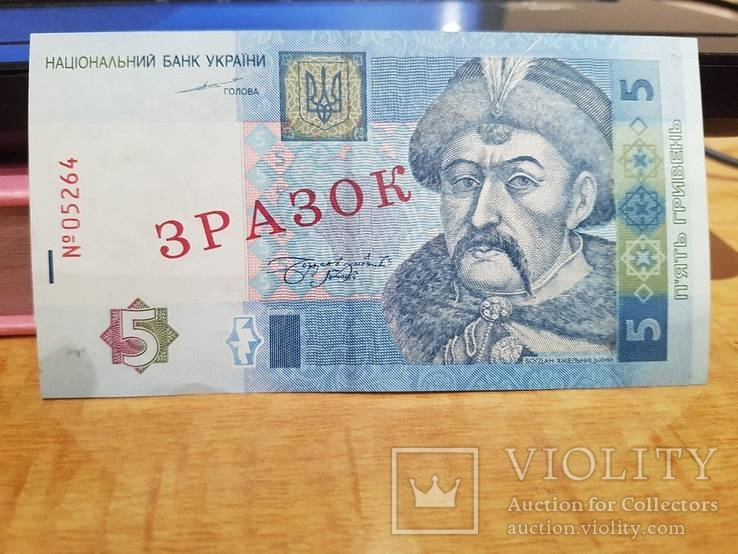 5 гривен 2004 год Тигипко Зразок