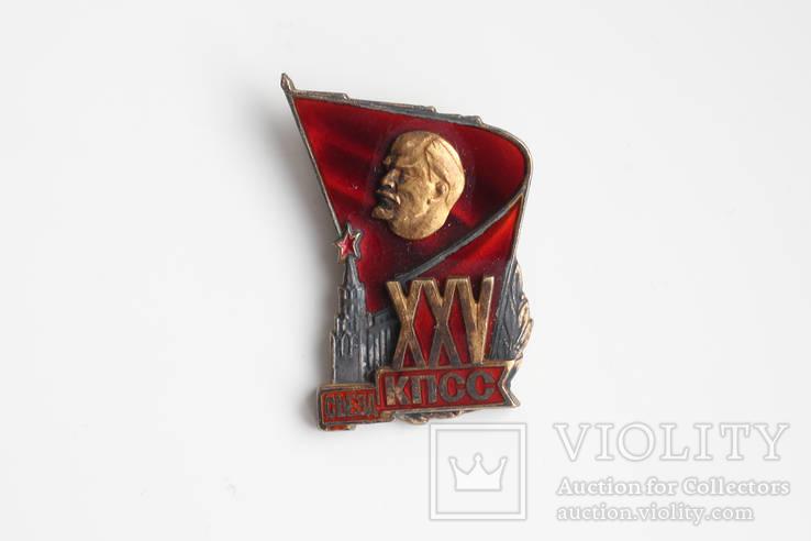 Делегат XXV съезда КПСС