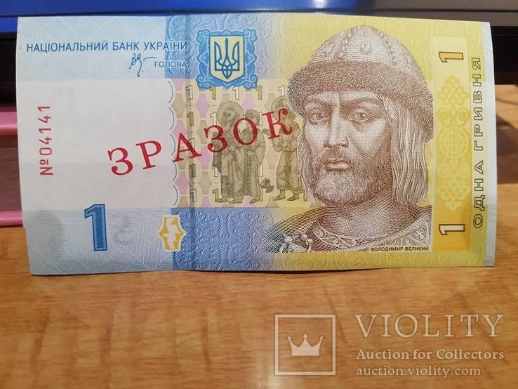 1 гривна 2006 год Стельмах Зразок
