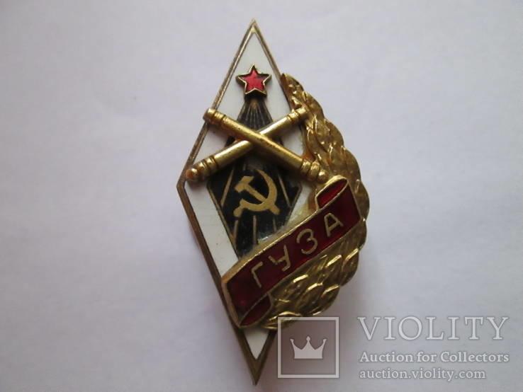Ромб  ГУЗА  -  Горьковское Училище Зенитной Артиллерии