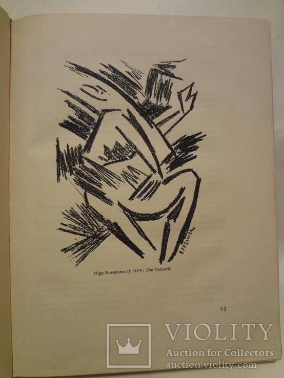 1920 Авангард русский книга Уманского