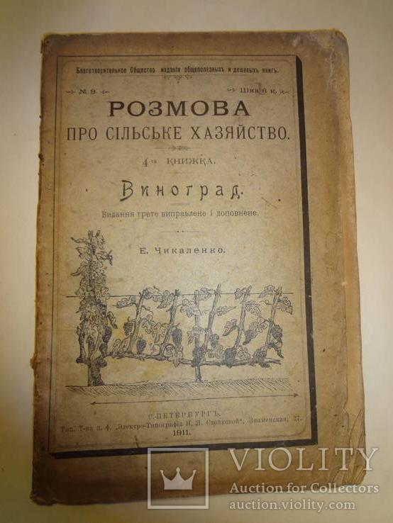 1911 Розмова про виноград українською мовою