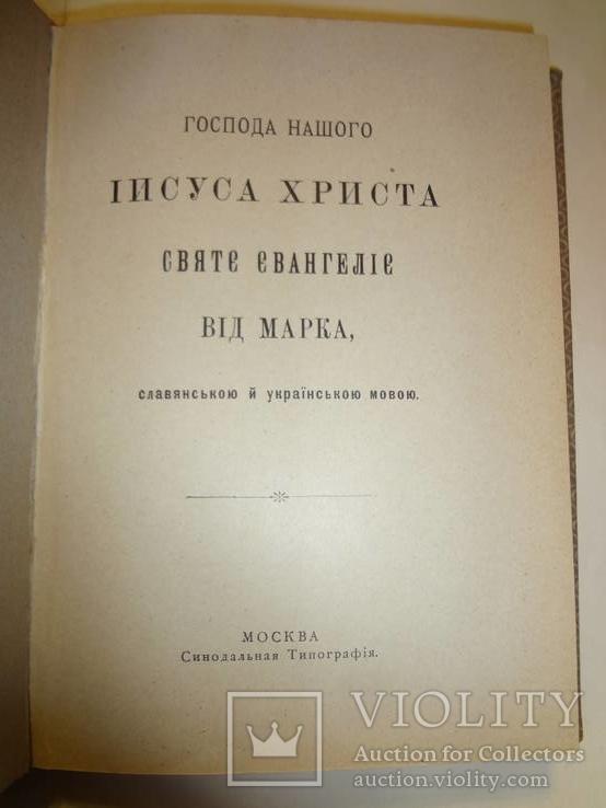 1906 Українське Євангеліє з бібліотеки Б. Грінченко