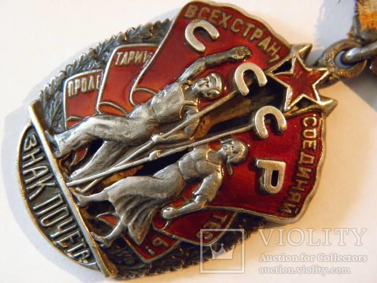 Орден Знак Почета винт,переделка на колодку № 23 тыс.