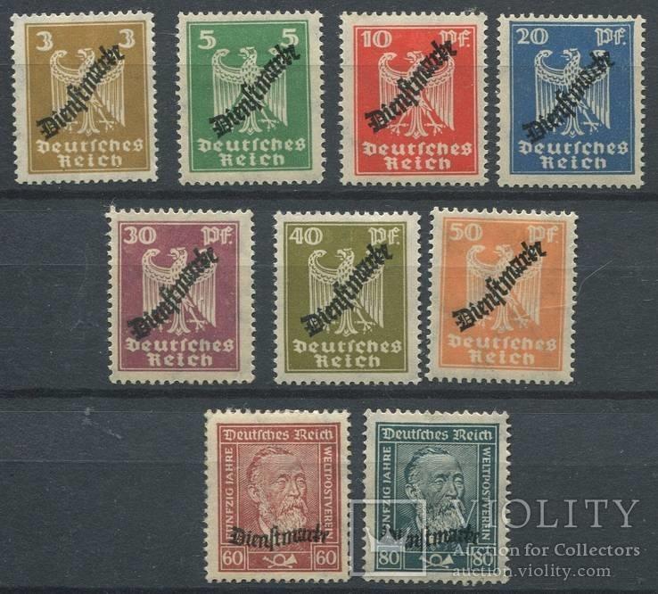 1924 Рейх  полная серия служебные