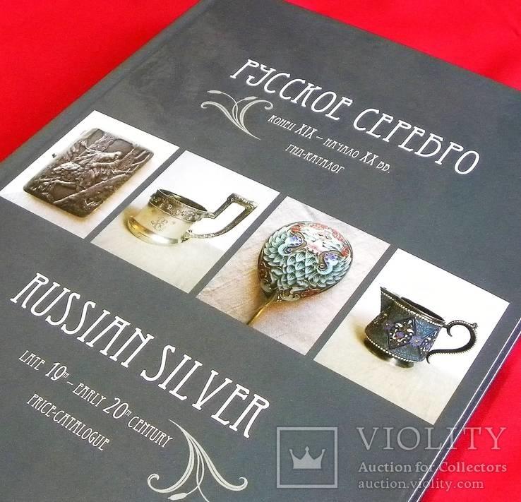 Гид-каталог Русское серебро конец XIX- начало ХХ вв.