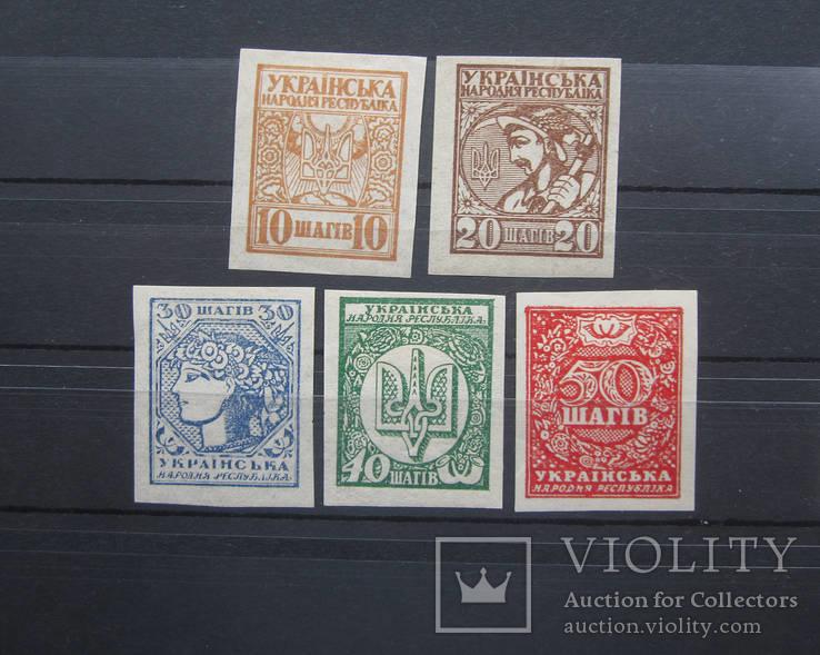 1918г УНР Полная серия. Первые марки Украины.
