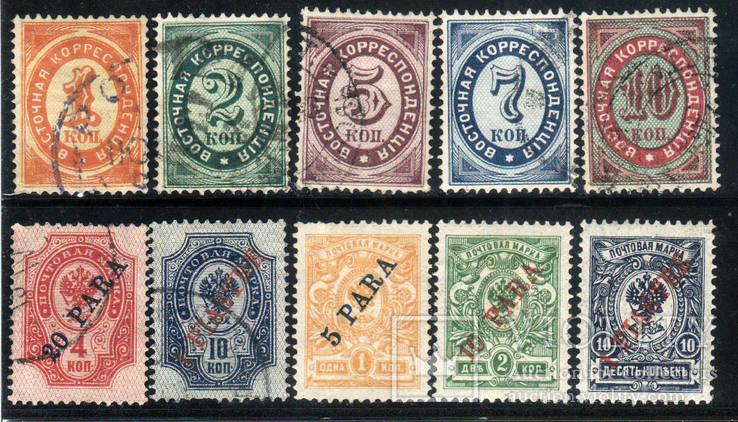 Царская Россия, Левант, Восточная корреспонденция, 10 марок