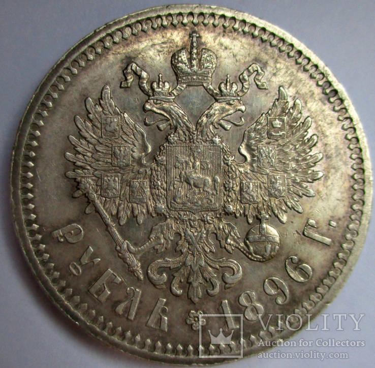 Рубль 1896 года (