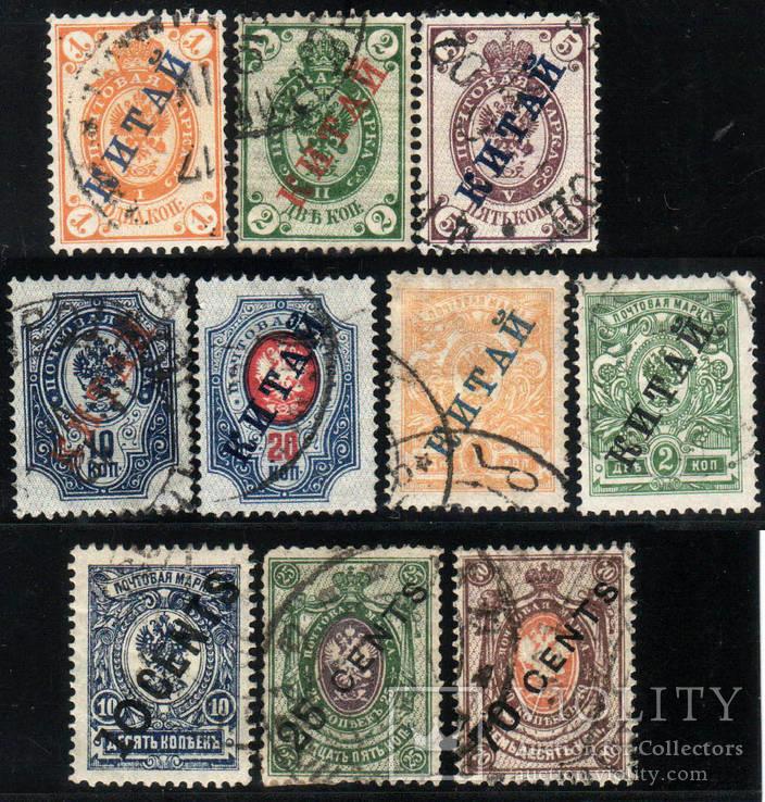 Царская Россия, почта в Китае, 10 марок, гаш