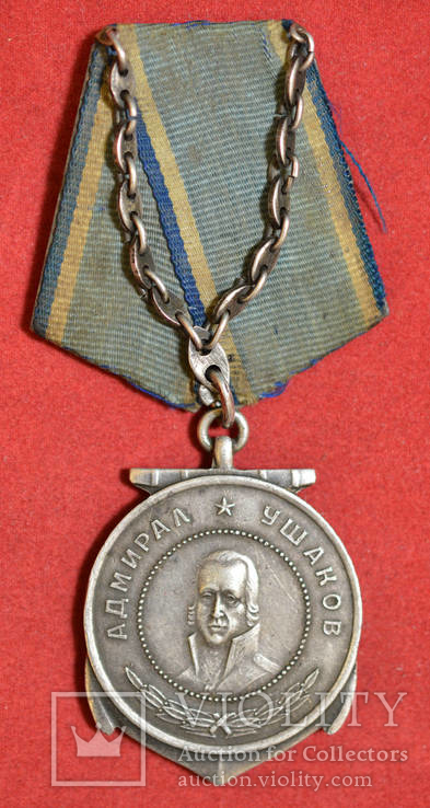 Медаль Ушакова №13827