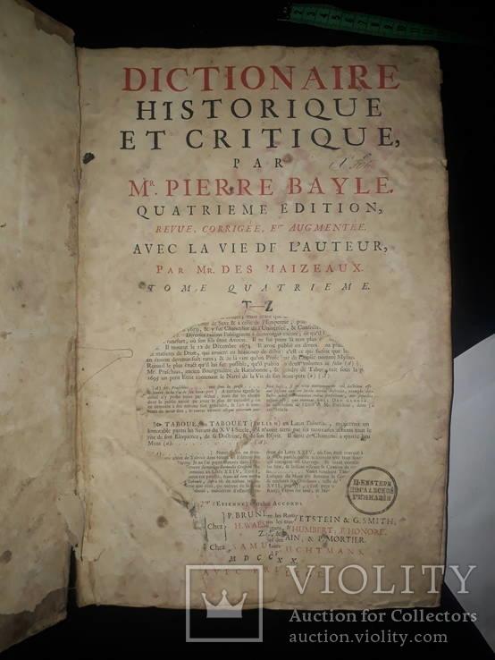 1720 Историческо-критический словарь