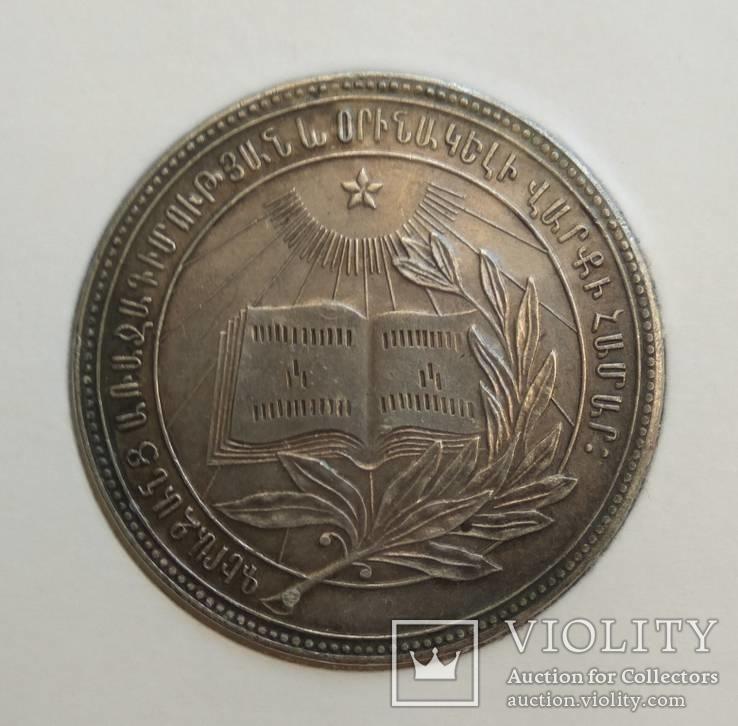 Серебряная школьная медаль АрмССР образца 1945 года. Самая ранняя.