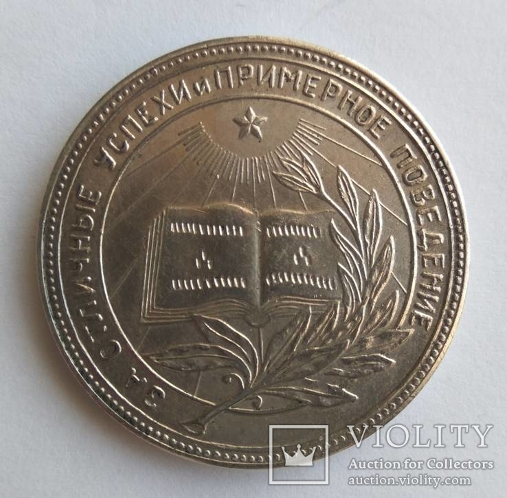 Серебряная школьная медаль РСФСР образца 1945 года. Самая ранняя.
