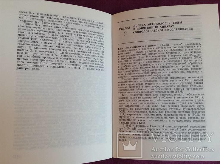 Книга *Социологический справочник*. Киев. 1990 год., фото №4