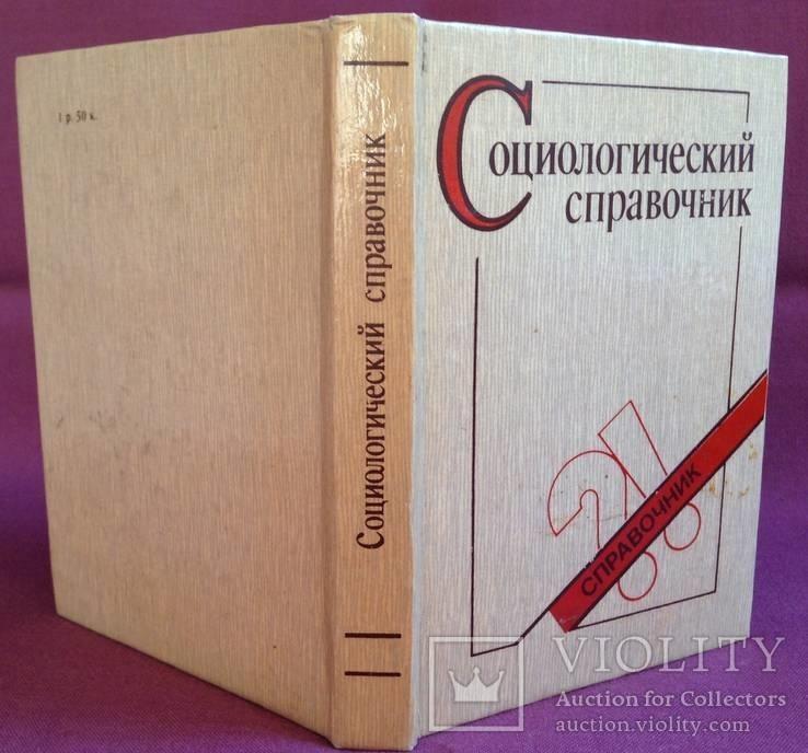 Книга *Социологический справочник*. Киев. 1990 год., фото №9